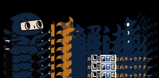 群馬県前橋市のパソコン・スマホ教室LIFTE(リフテ)で働く忍者解決くんブログ