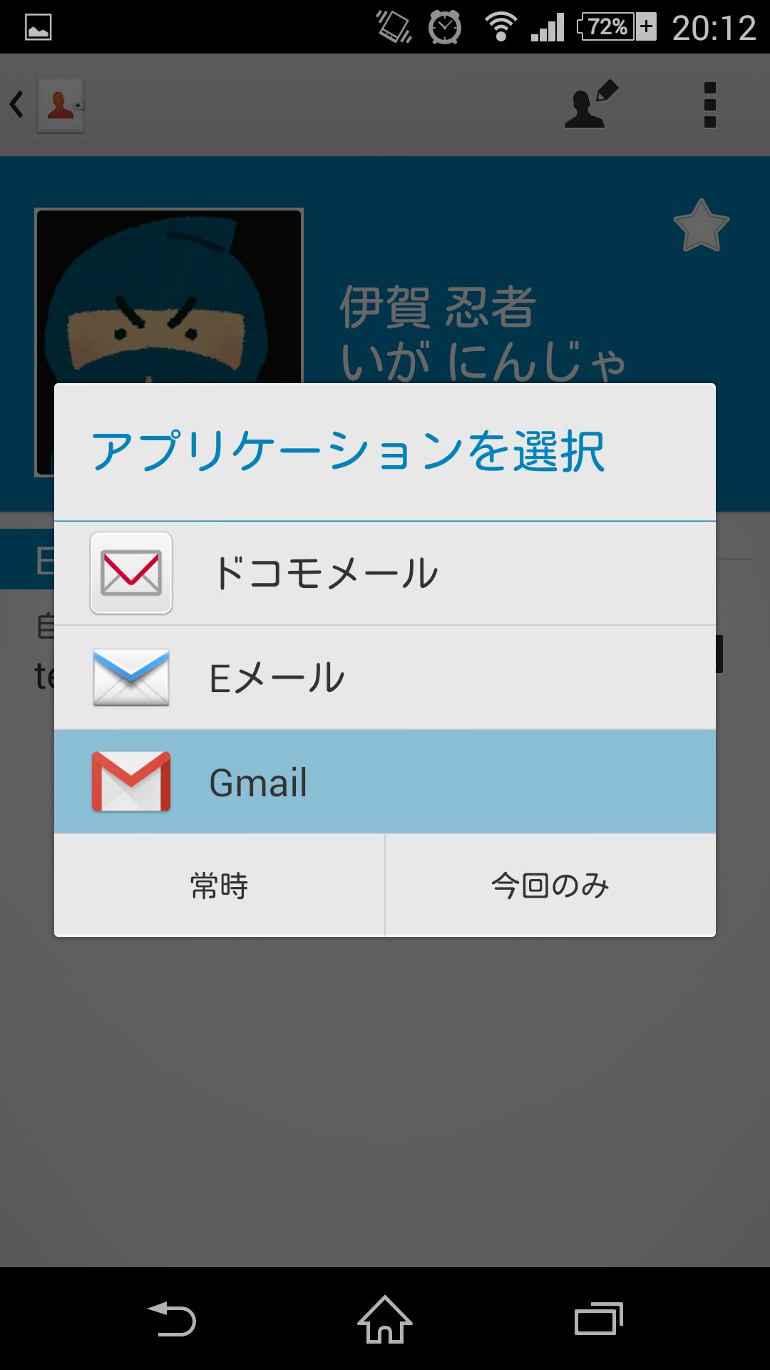 Screenshot_2015-02-05-20-12-08