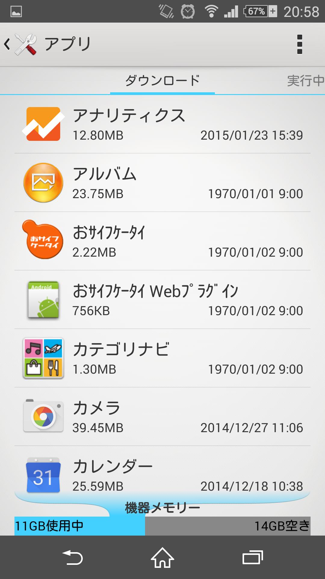 Screenshot_2015-02-05-20-58-09