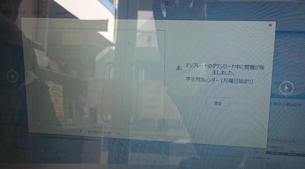 エクセル excel 2013でテンプレートがダウンロードできない の巻