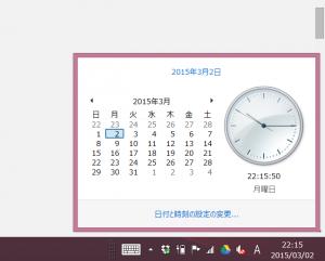 Windows標準の時計